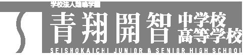 青翔開智中学校・高等学校