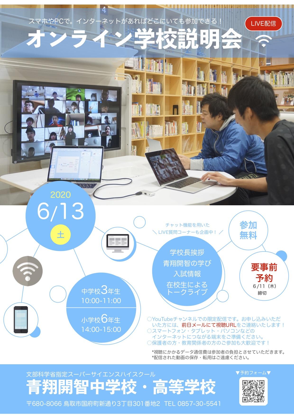 オンライン学校説明会(小6生対象)