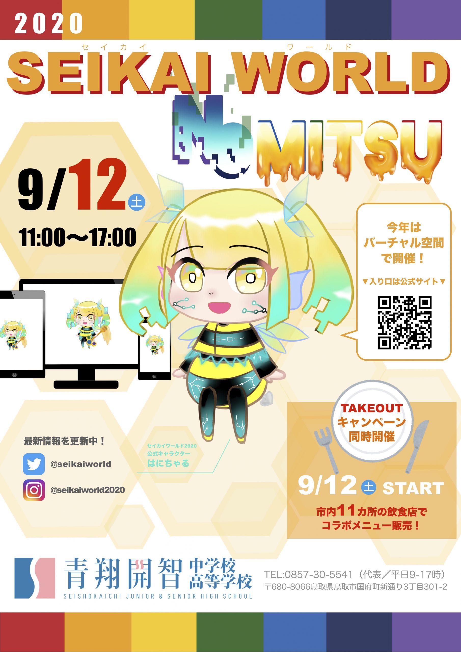 オンライン学園祭「青開世界(セイカイワールド)2020 -NO MITSU-」