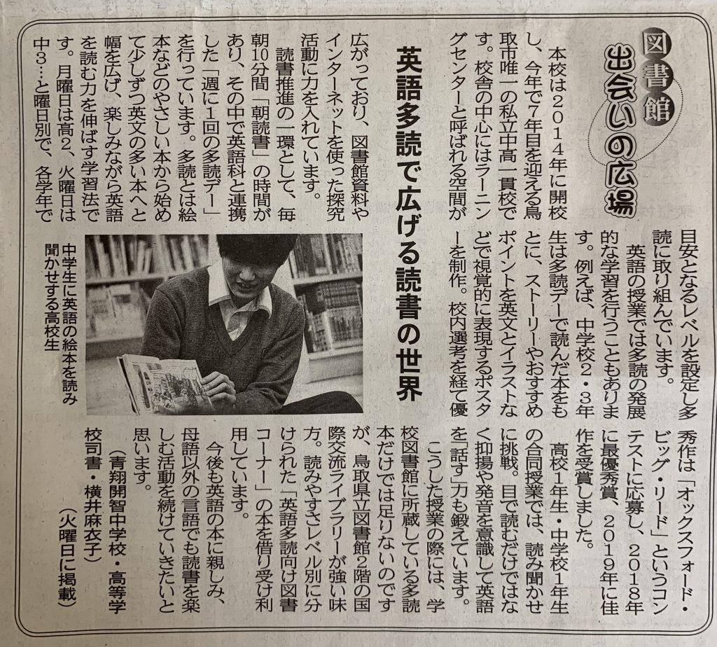 新聞 日本 海