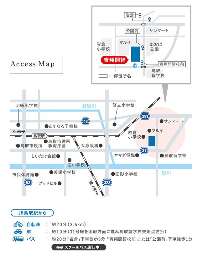 青翔開智中学校・高等学校への交通アクセス
