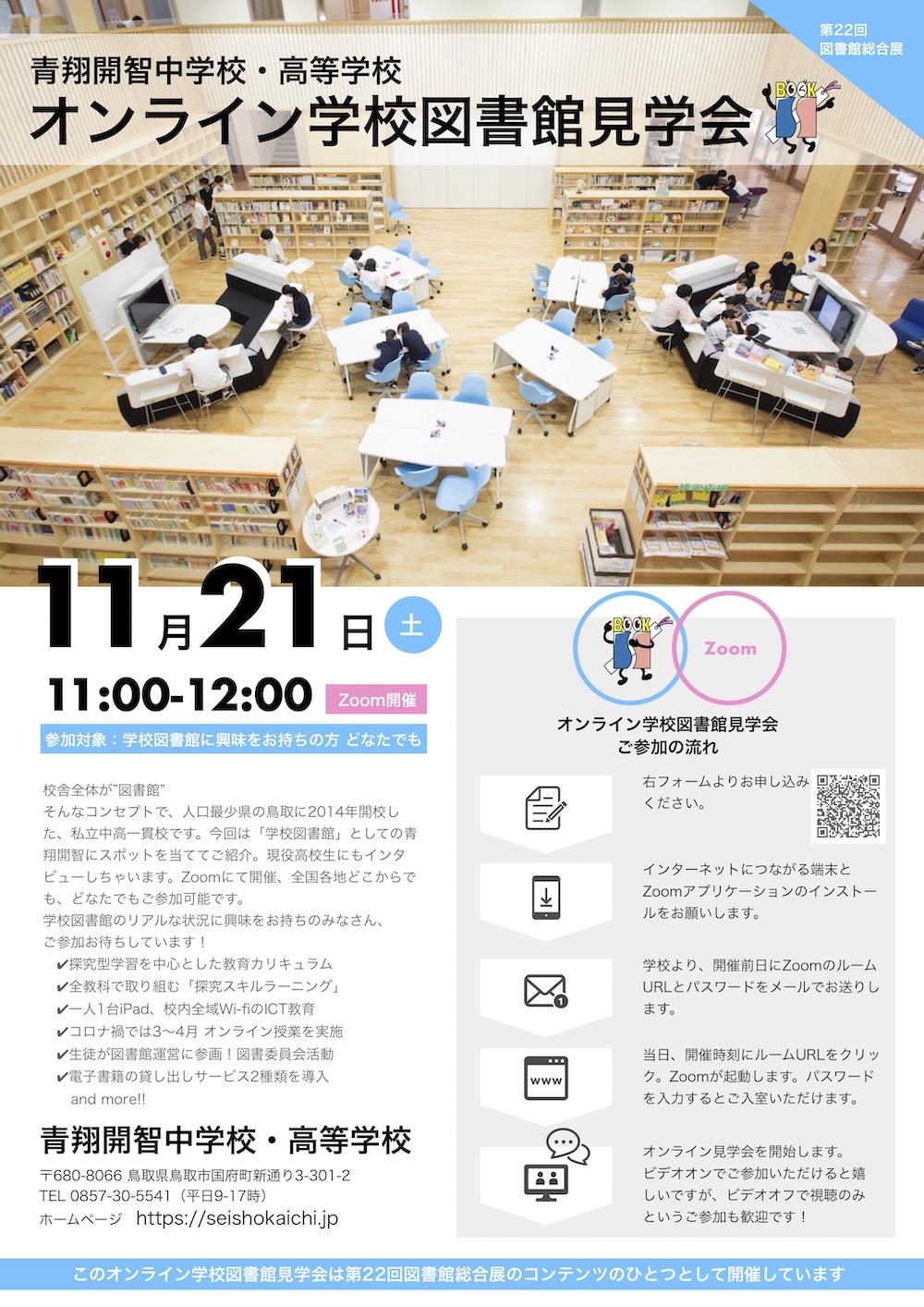 オンライン学校図書館見学会(第22回 図書館総合展)