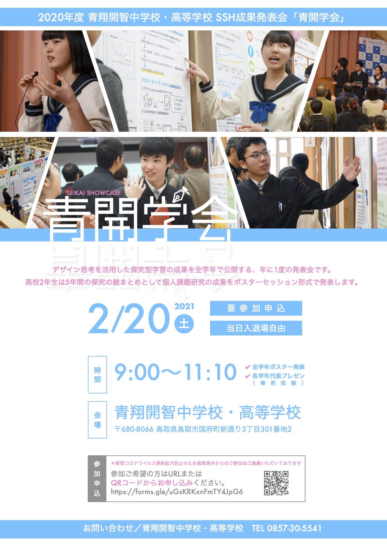 青開学会(SSH成果発表会)